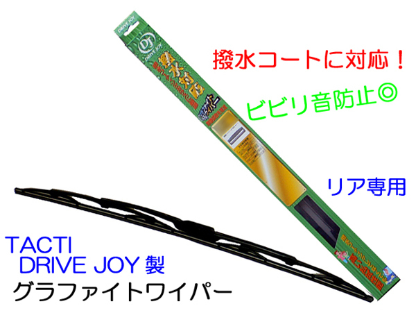 ★DJ グラファイト リア専用ワイパー★品番:V98JA-30E2 1本_画像1