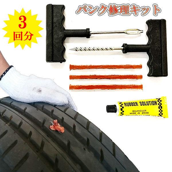 チューブレス タイヤ パンク修理キット 車載工具 パンク修理 自動車 バイク 緊急用 3回分 送料無料_画像1