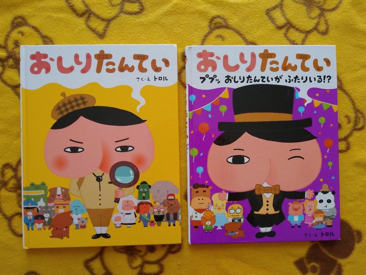 シリーズ絵本2冊★おしりたんてい+ ププッおしりたんていがふたりいる★トロル
