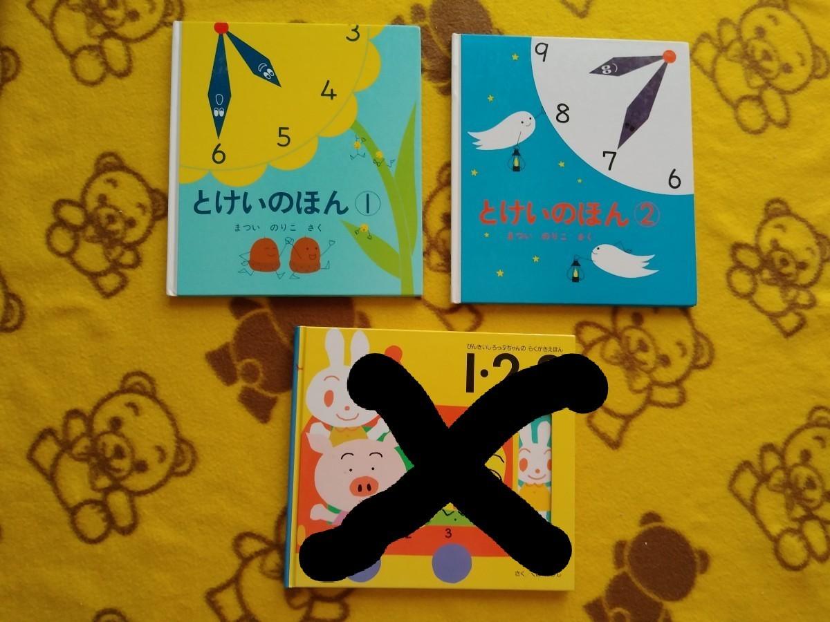 学習絵本2冊★とけいのほん1、2 ★知育絵本 えほん まついのりこ