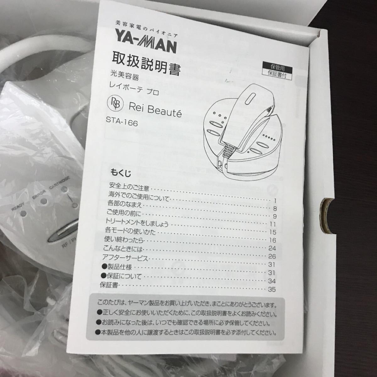 ヤーマン YA-MAN レイボーテ プロ 脱毛器