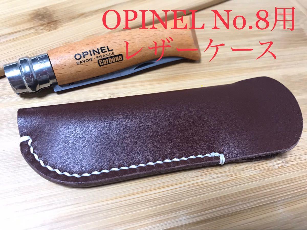 o02 OPINEL No.8用 レザーケース  オピネルナイフ 牛本革