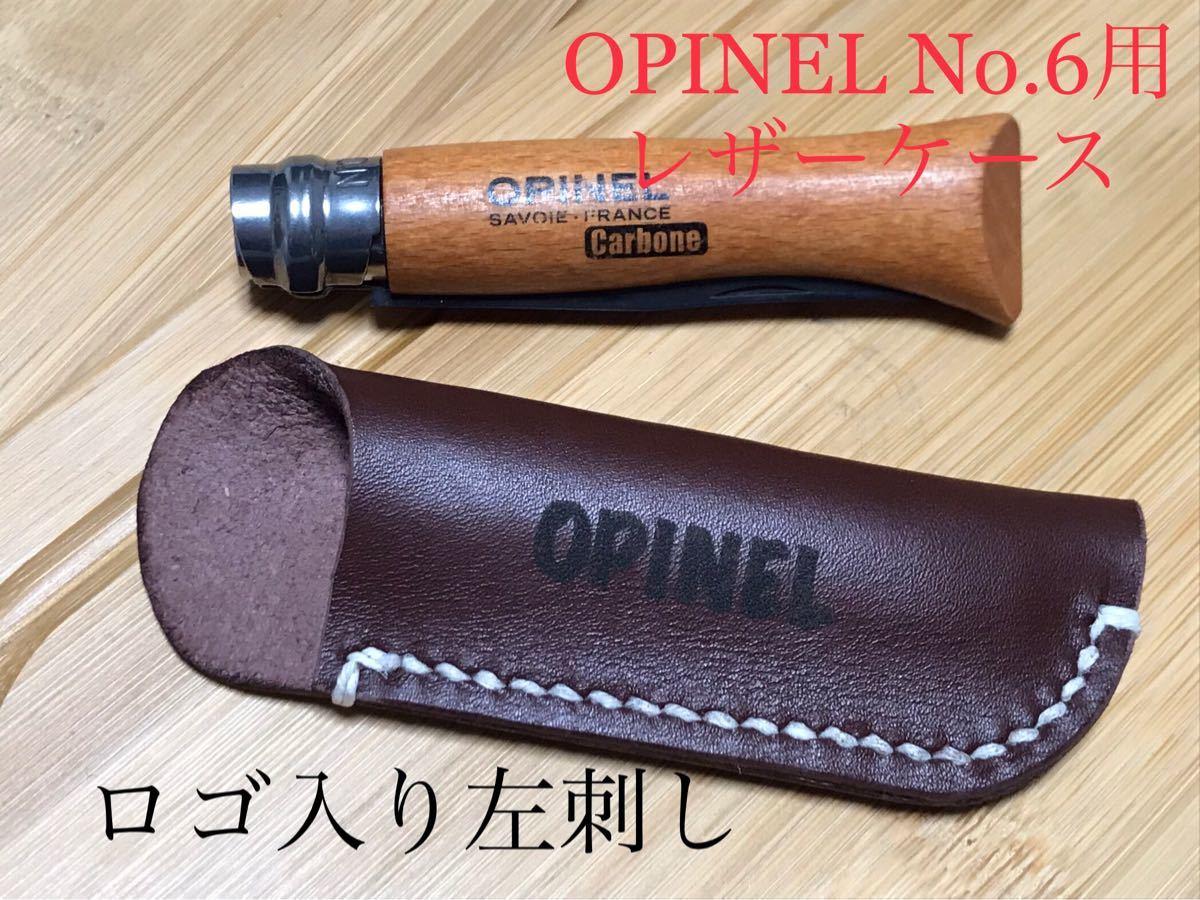o07 OPINEL No.6用 左刺しレザーケース  オピネルナイフ 牛本革