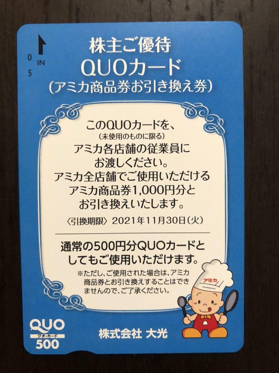大光株主優待券QUOカード アミカ1000円 送料無料!!_画像1