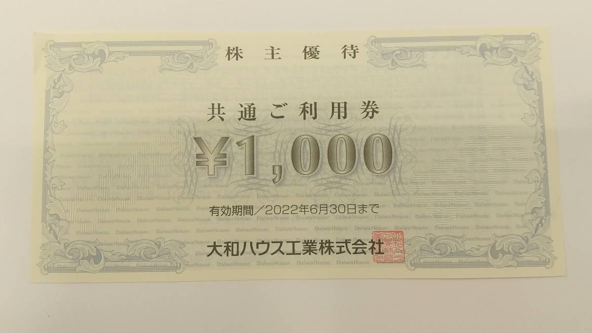 518 大和ハウス工業 株主優待 1000円 ダイワロイヤルホテル ロイヤルホームセンター スポーツクラブNAS_画像1