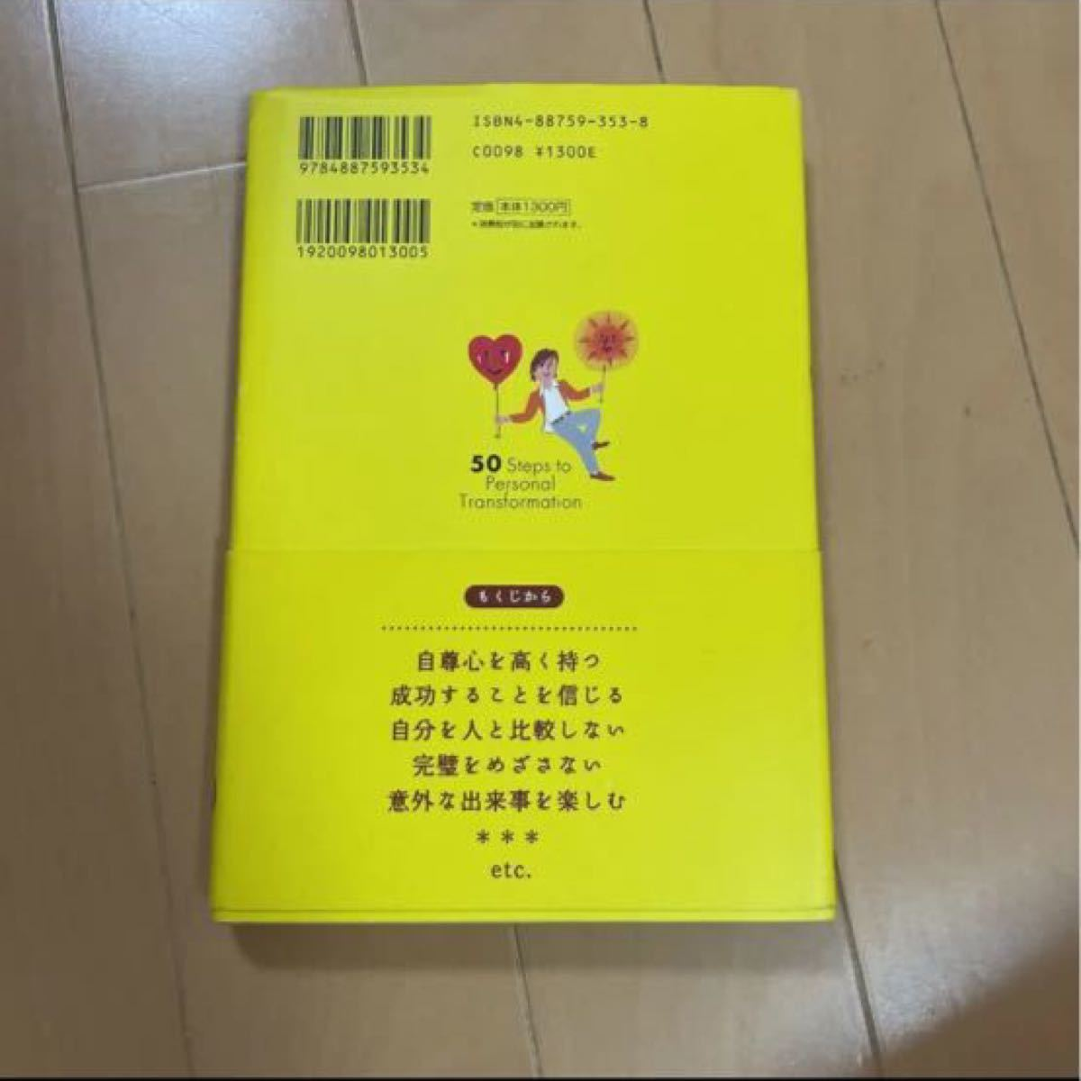 「心の持ち方」ジェリー・ミンチントン / 弓場隆定価: ¥ 1,430#ジェリー・ミンチントン  #ビジネス #経済