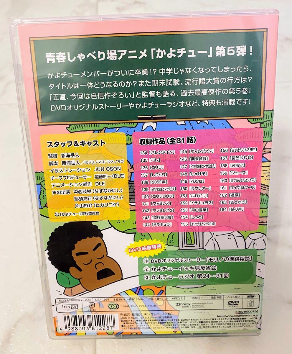 DVD  かよえ!チュー学 5