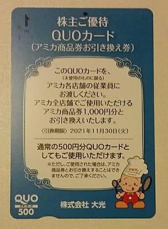 大光 株主優待 アミカ商品券引換券 1000円分 クオカード 金券 お買物 アミカ_画像1