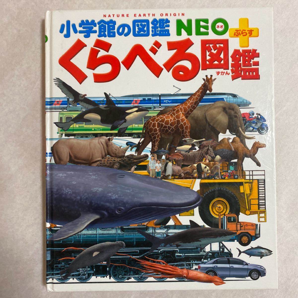 くらべる図鑑   小学館の図鑑NEO