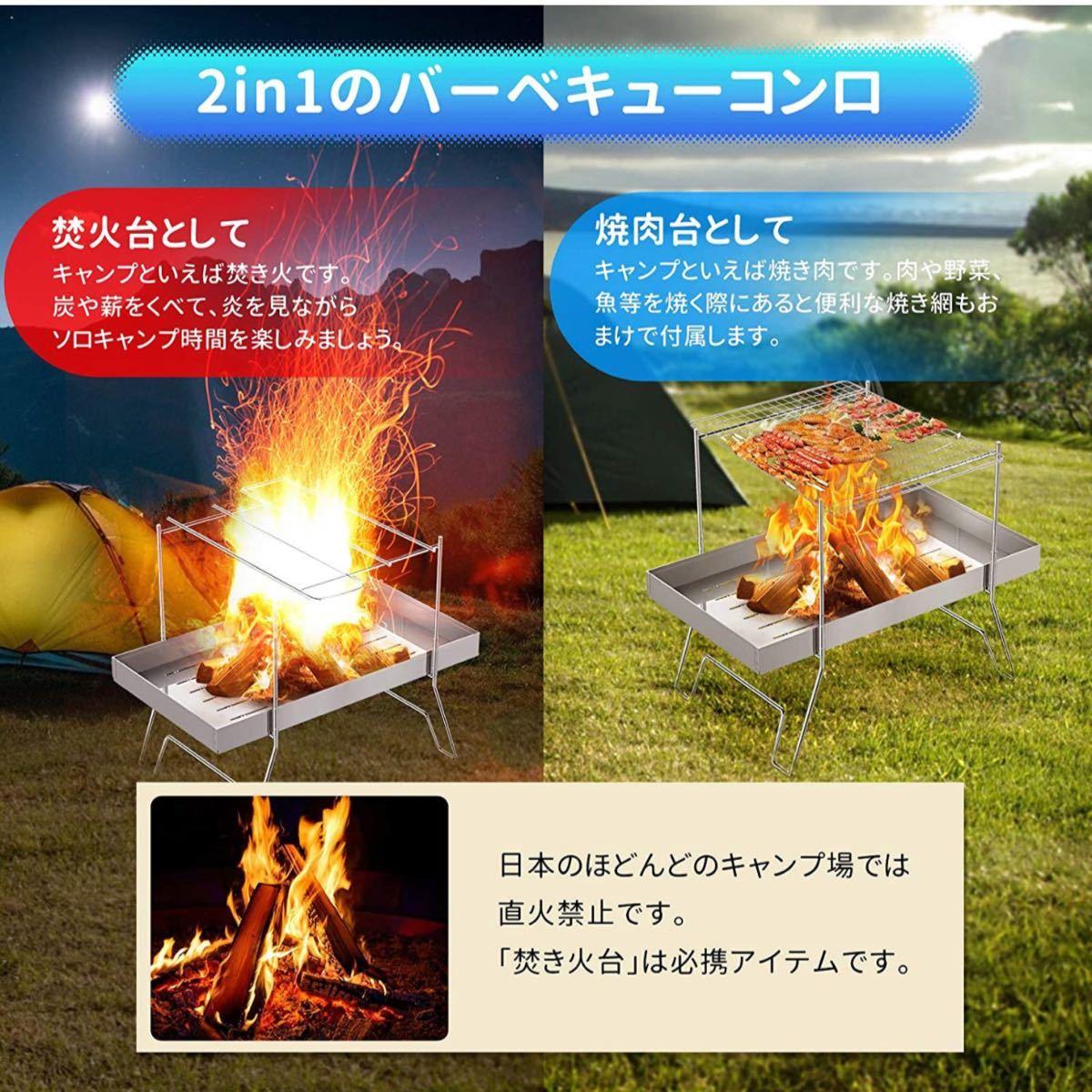 【2021最新版】焚き火台 1台2役 バーベキューコンロ 携帯便利 折り畳み式 焚火台 軽量 キャンプ用品 ステンレス鋼