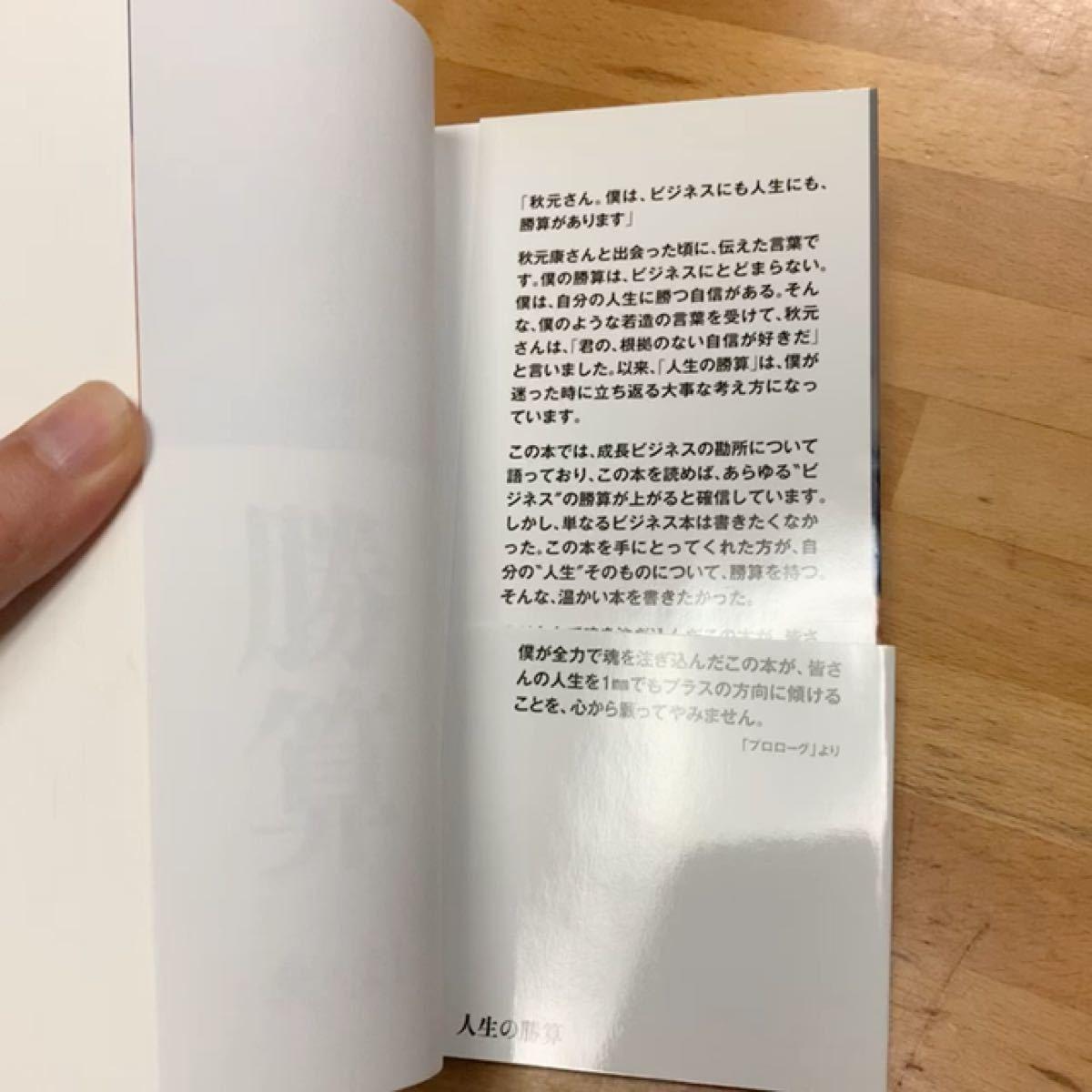 人生の勝算 前田裕二 著 幻冬舎