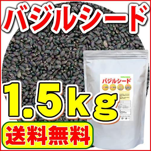 バジルシード 1.5kg 『 チアシード よりすごい』と話題 (アフラトキシン検査 残留農薬検査 異物選別 殺菌工程すべて日本国内にて実施)_画像1