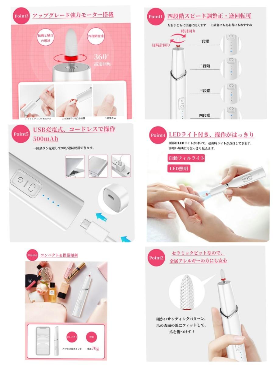 ネイルマシン 電動ネイル コードレス LEDライト照明 ネイルケア USB充電 角質除去 甘皮処理  研磨