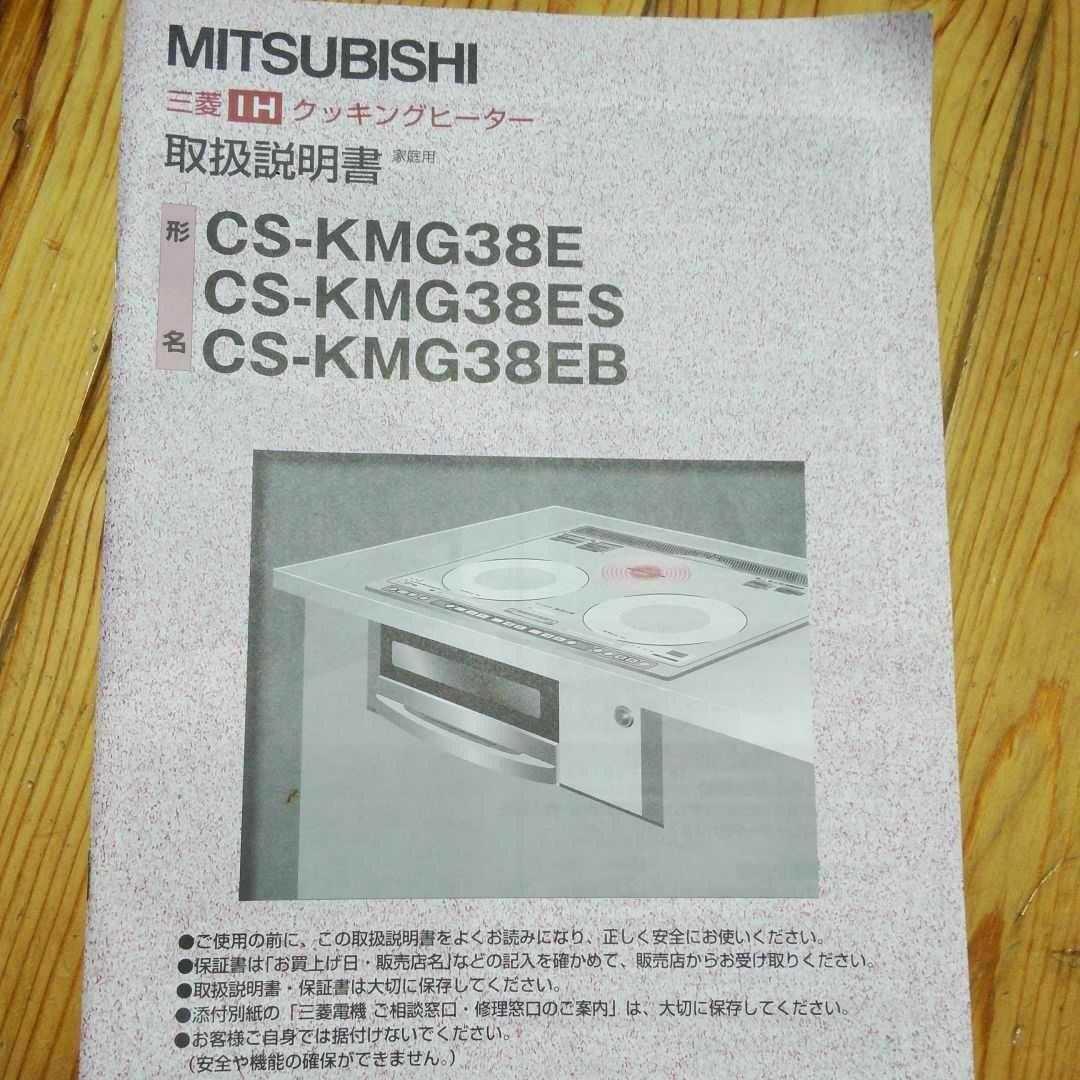 三菱 IHクッキングヒーター60センチ用 魚焼きグリル MITSUBISHI 部品