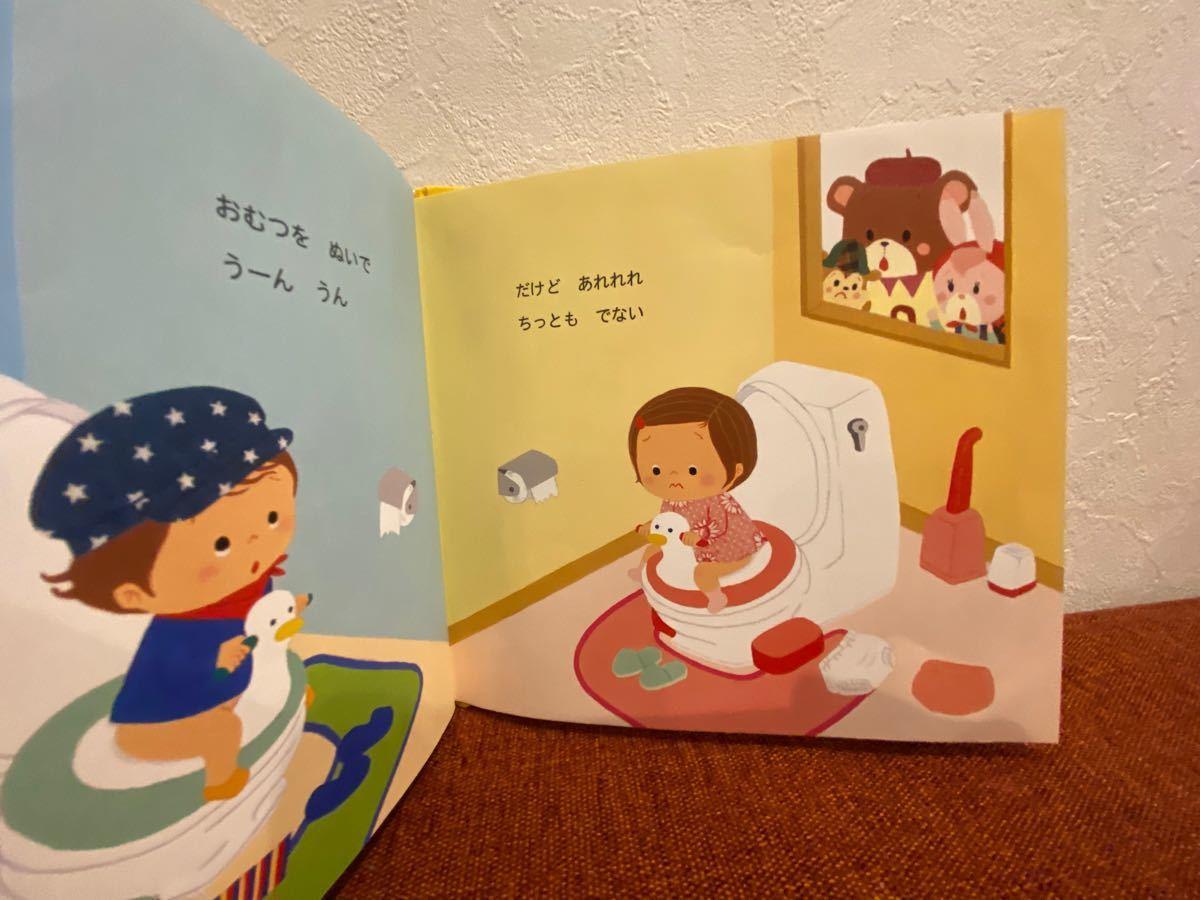 絵本 ゆっくとすっくシリーズ 2冊