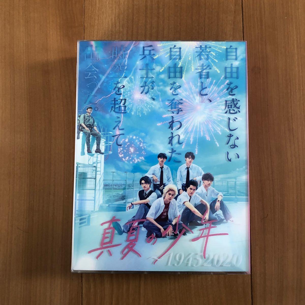 真夏の少年 19452020 Blu-ray BOX