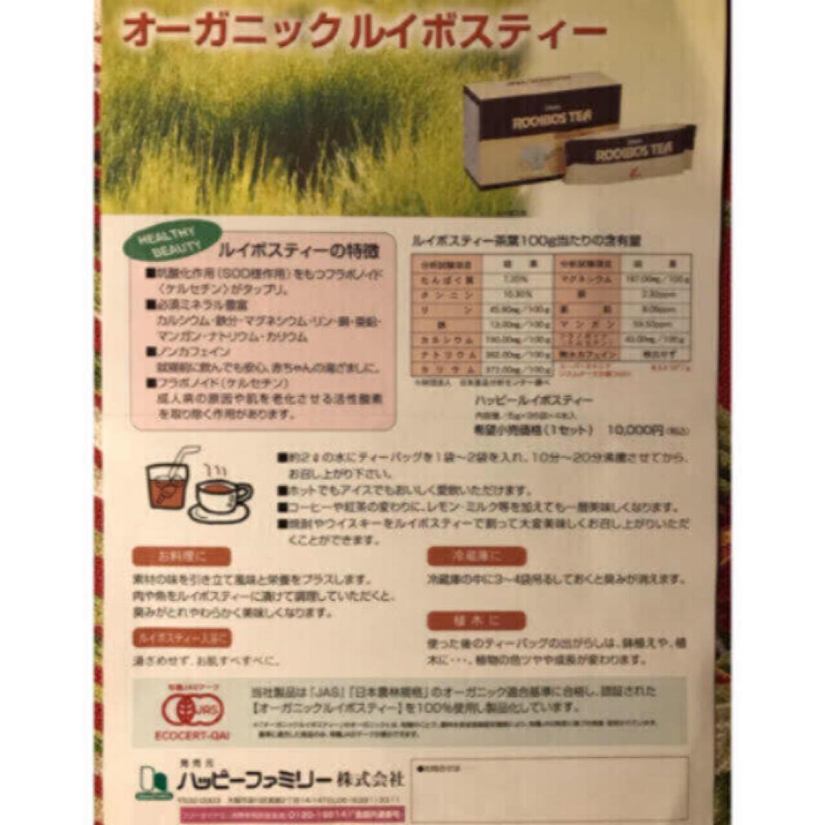 ハッピーファミリー■ハッピールイボスティー1箱(35個入×4袋)■オーガニック茶