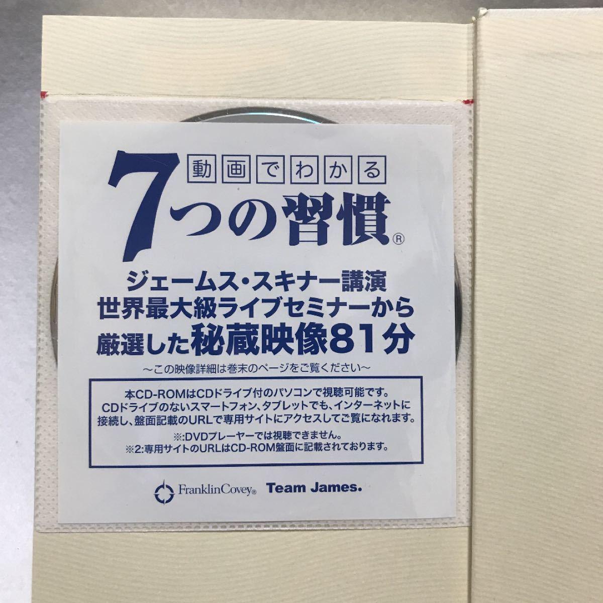 7つの習慣 成功には原則があった  動画 CD ROM 付属 スティーブン・R・コヴィー スティーブン コヴィー