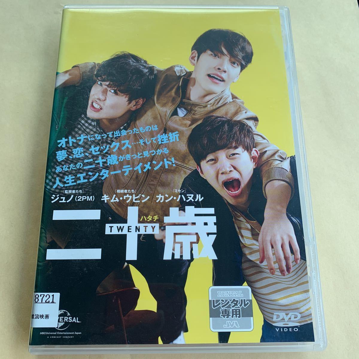二十歳  DVD 韓国映画 韓流映画 ジュノ