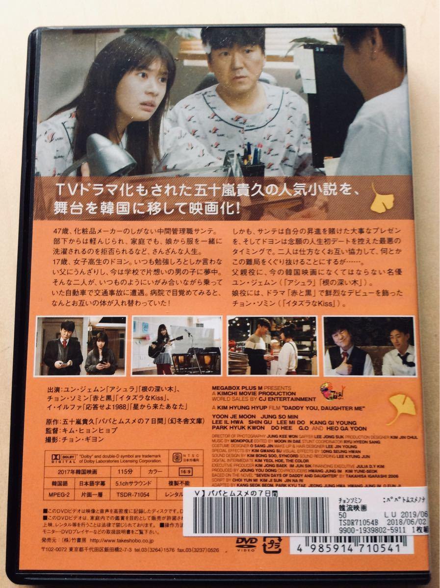 韓流ドラマ・映画〔パパとムスメの7日間〕