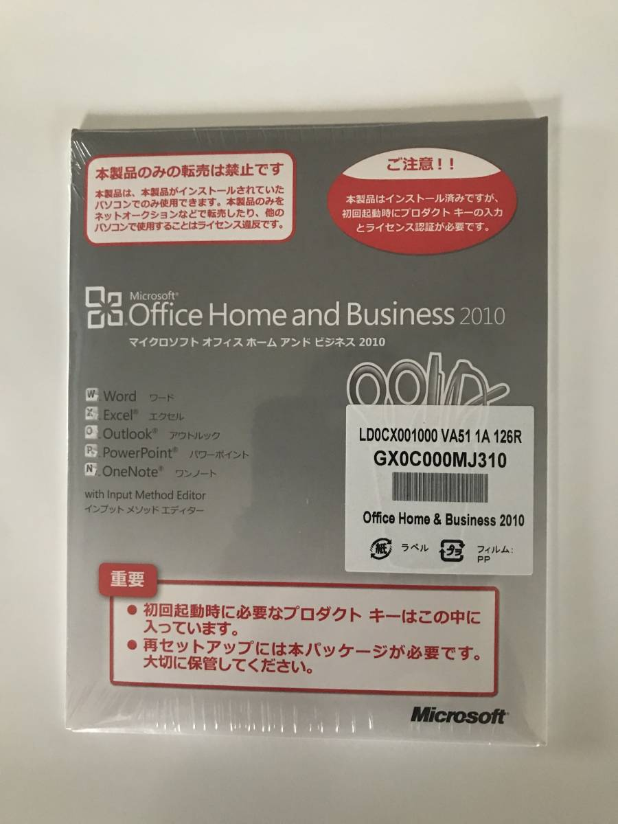 Microsoft Office home and Business 2010 マイクロソフト オフィス ホーム アンド ビジネス