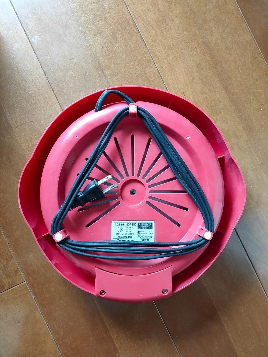 たこ焼き器 山善 YAMAZEN SOP-650