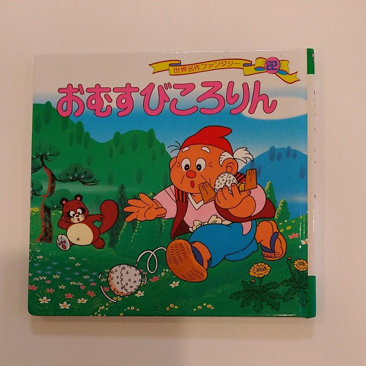 世界名作ファンタジー  日本昔ばなし  絵本5冊セット