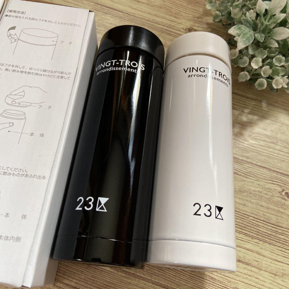 【新品】23区   VINGT-TROIS  タンブラー ステンレスボトル 水筒 ボトル マグボトル スリム ステンレス 保冷