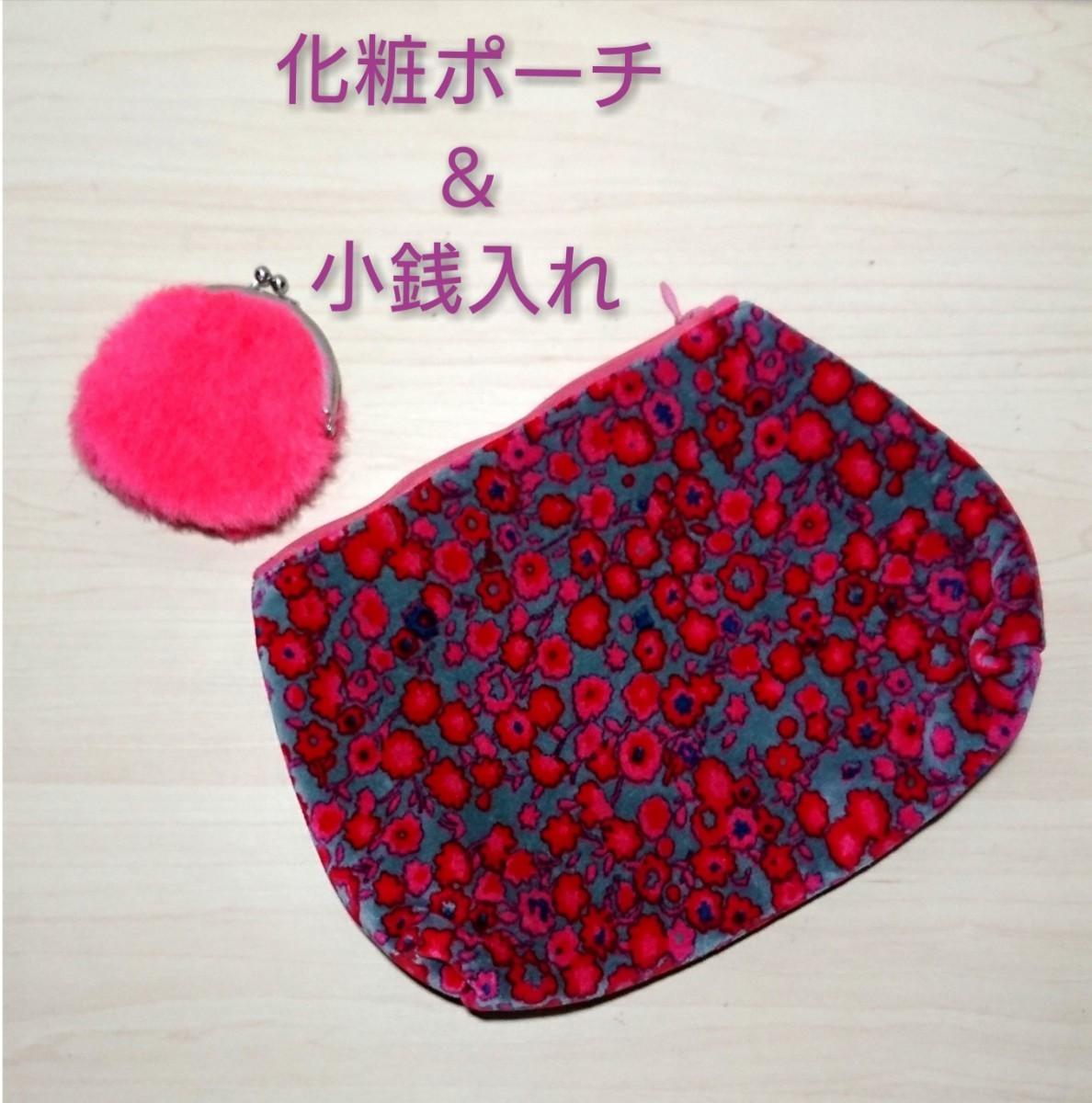 化粧ポーチ&小銭入れ   花柄ポーチ ベロア生地   財布 がま口 ボア生地