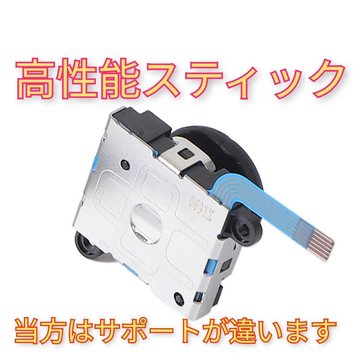 Nintendo Switch Joy-Con ジョイコン 修理キット大人気商品高性能アナログスティック