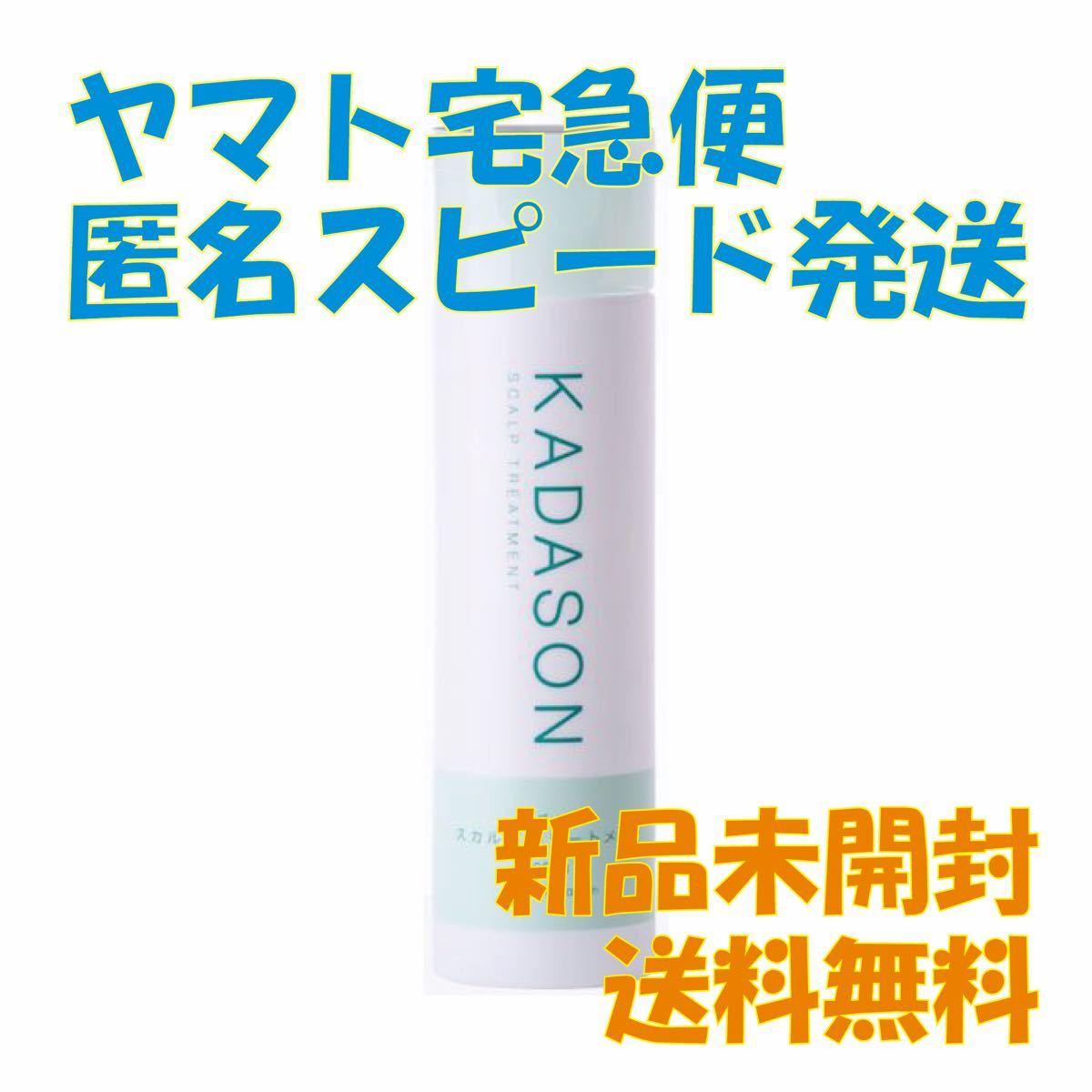 ★新品★KADASON スカルプトリートメント 250ml カダソン 医薬部外品