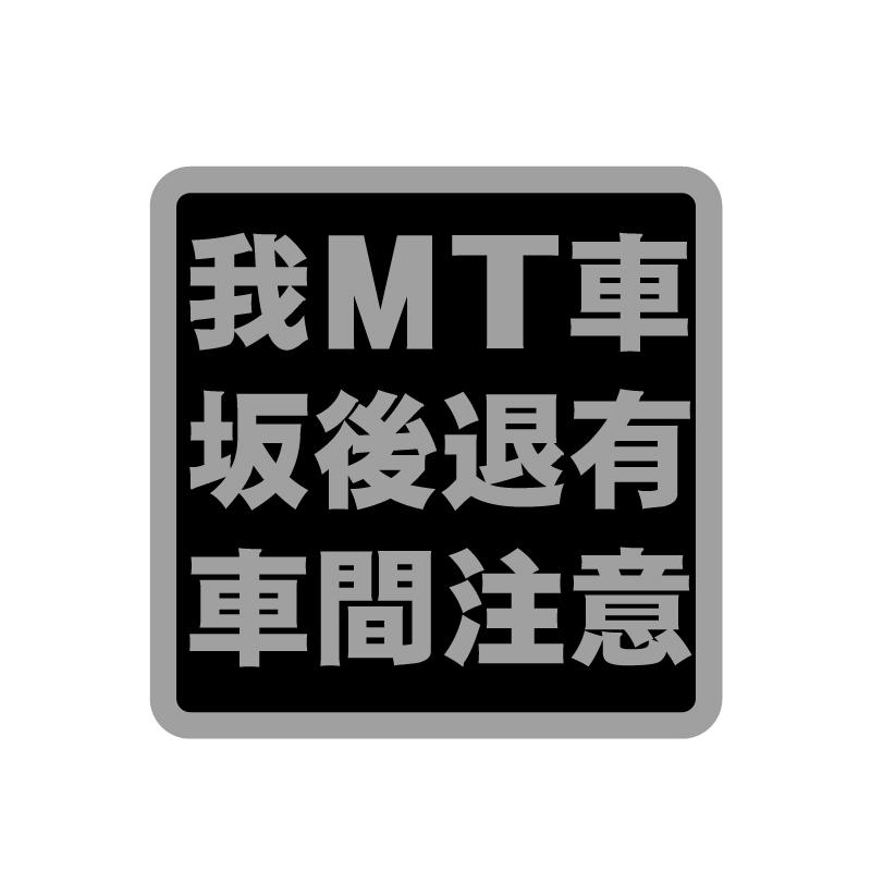 MT 車 坂道後退 車間距離 ステッカー 黒 銀 5cm 注意喚起 衝突防止 トラック デコトラ ミッション車_画像1