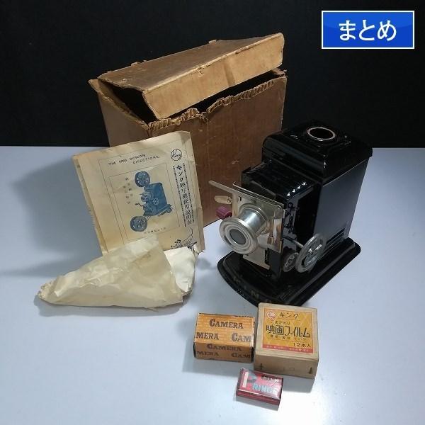 mBM491b [まとめ] キング 家庭映写機 こまがわり映画フィルム ミニカメラ プリンスフィルム | ホビー V