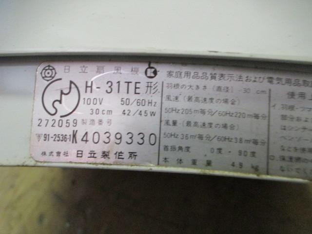 昭和レトロ アンティーク  日立 さわ風  H-31TE 扇風機 卓上扇風機_画像6