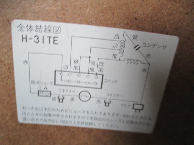 昭和レトロ アンティーク  日立 さわ風  H-31TE 扇風機 卓上扇風機_画像7