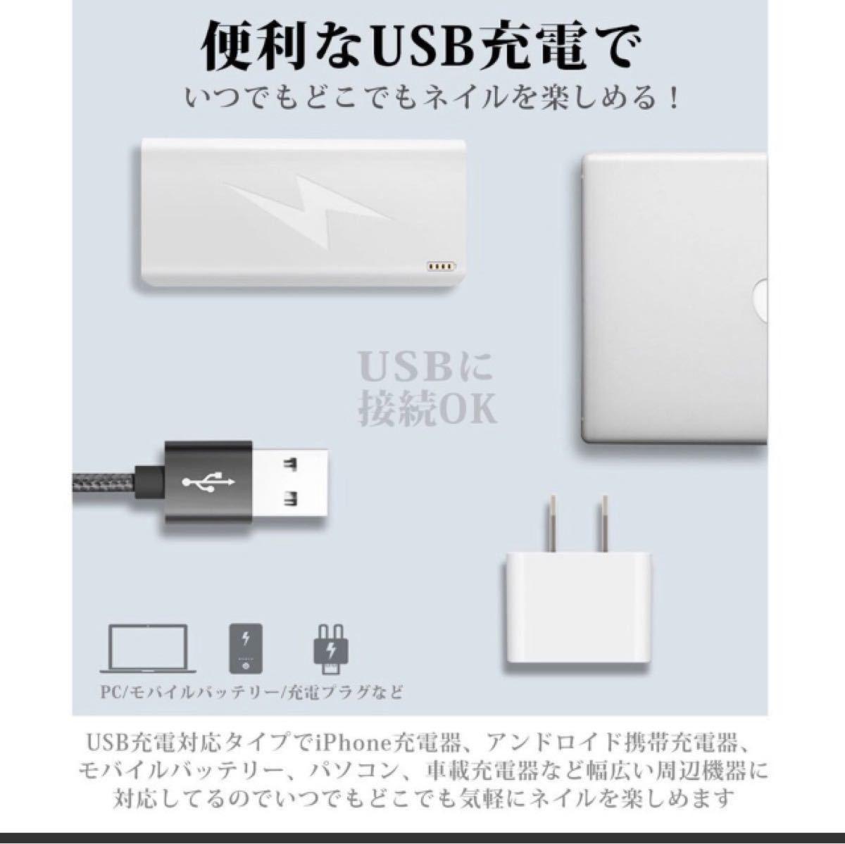 値下げ ジェルネイルライト UV LED プロ用 90w 高速硬化 USB ネイルライト レジン用 UVライト
