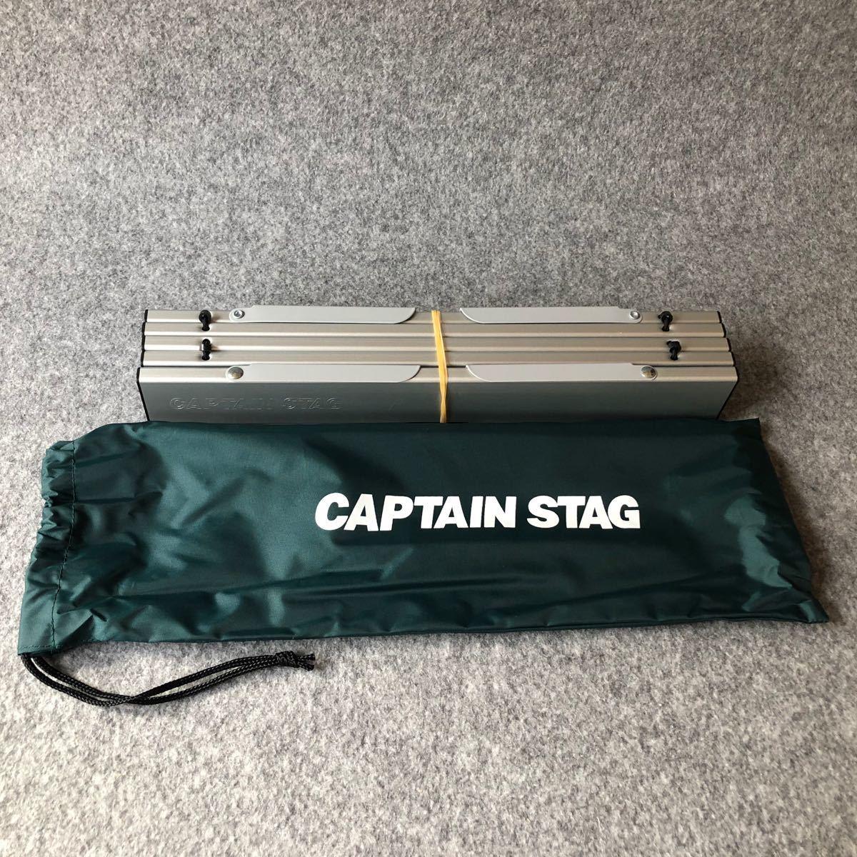 キャプテンスタッグ アルミロールテーブル CAPTAIN STAG