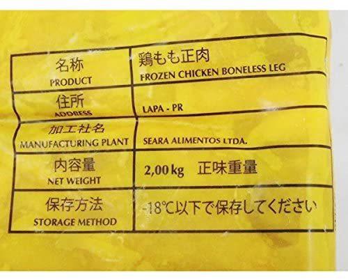 "c- ブラジル産 ""鶏もも肉"" 約2kg x 5 バッグ/合計10キロ_画像7"