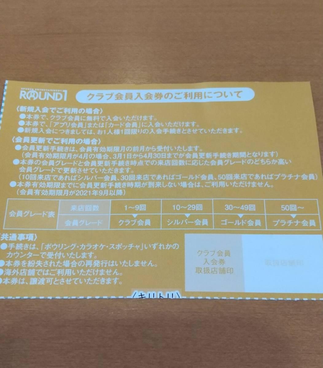 ラウンドワン株主優待券 「クラブ会員入会券」10枚セット_画像2