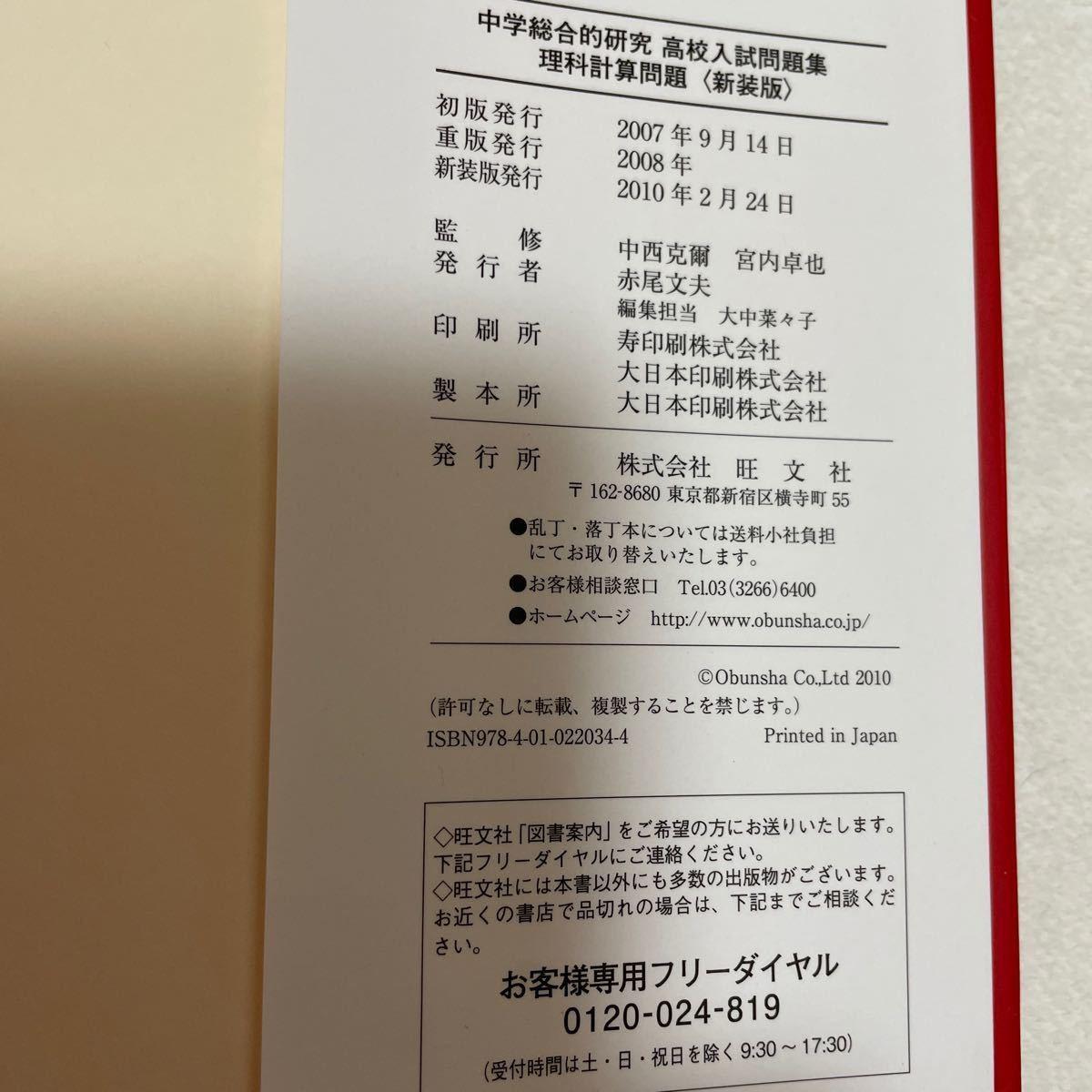 中学総合的研究問題集 理科計算問題 新装版/旺文社