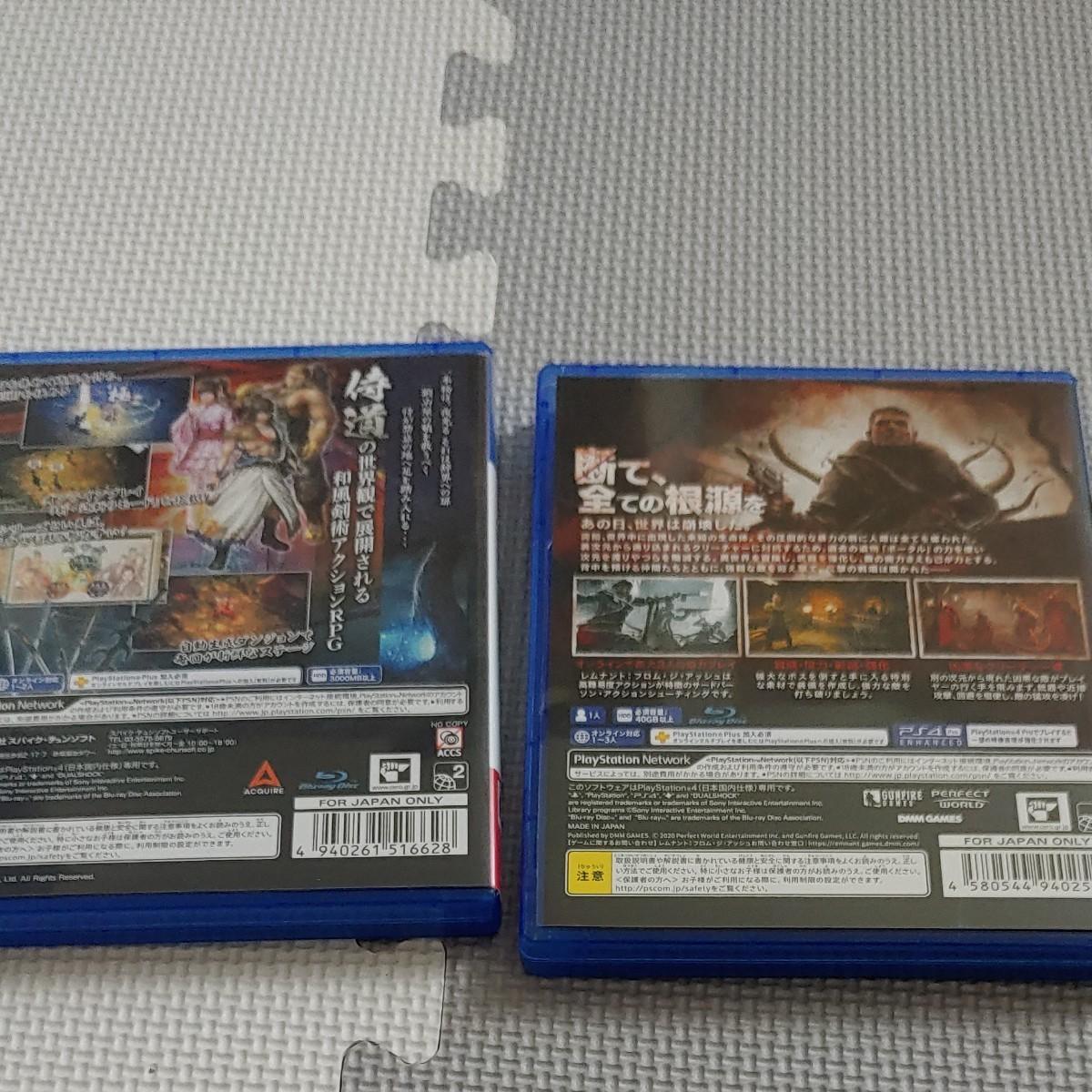 PS4ソフト プレイステーション4二本セット レムナント 侍道外伝