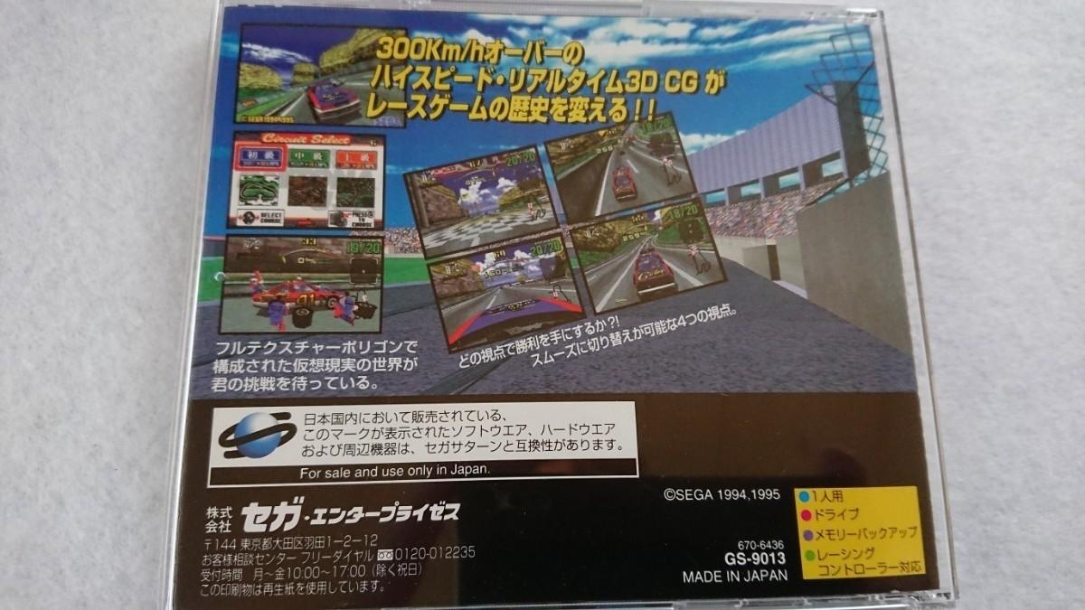 セガサターン ソフト セガツーリングカーチャンピオンシップ+デイトナUSA セット