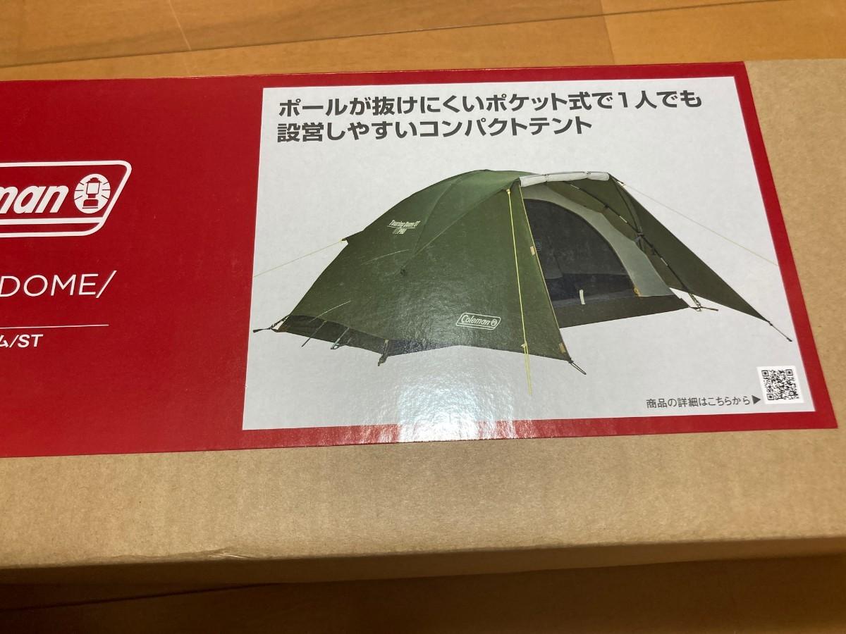 【新品】コールマンツーリングドームST