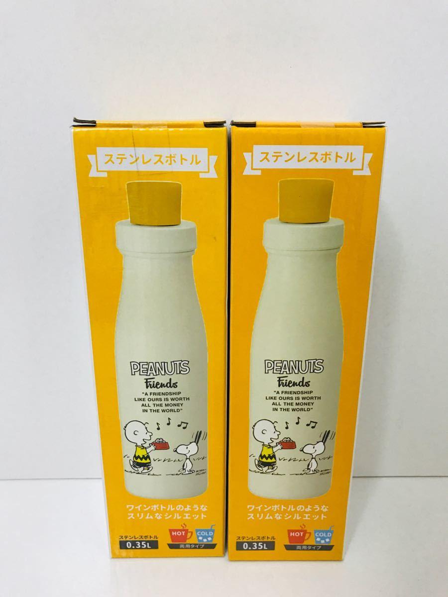 OSK マグボトル ホワイト 容量:約350ml ピーナッツ ダイレクトステンレスボトル SBK-350W  2個