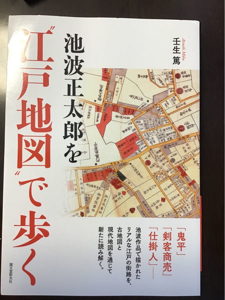 """池波正太郎を""""江戸地図で歩く/壬生篤"""