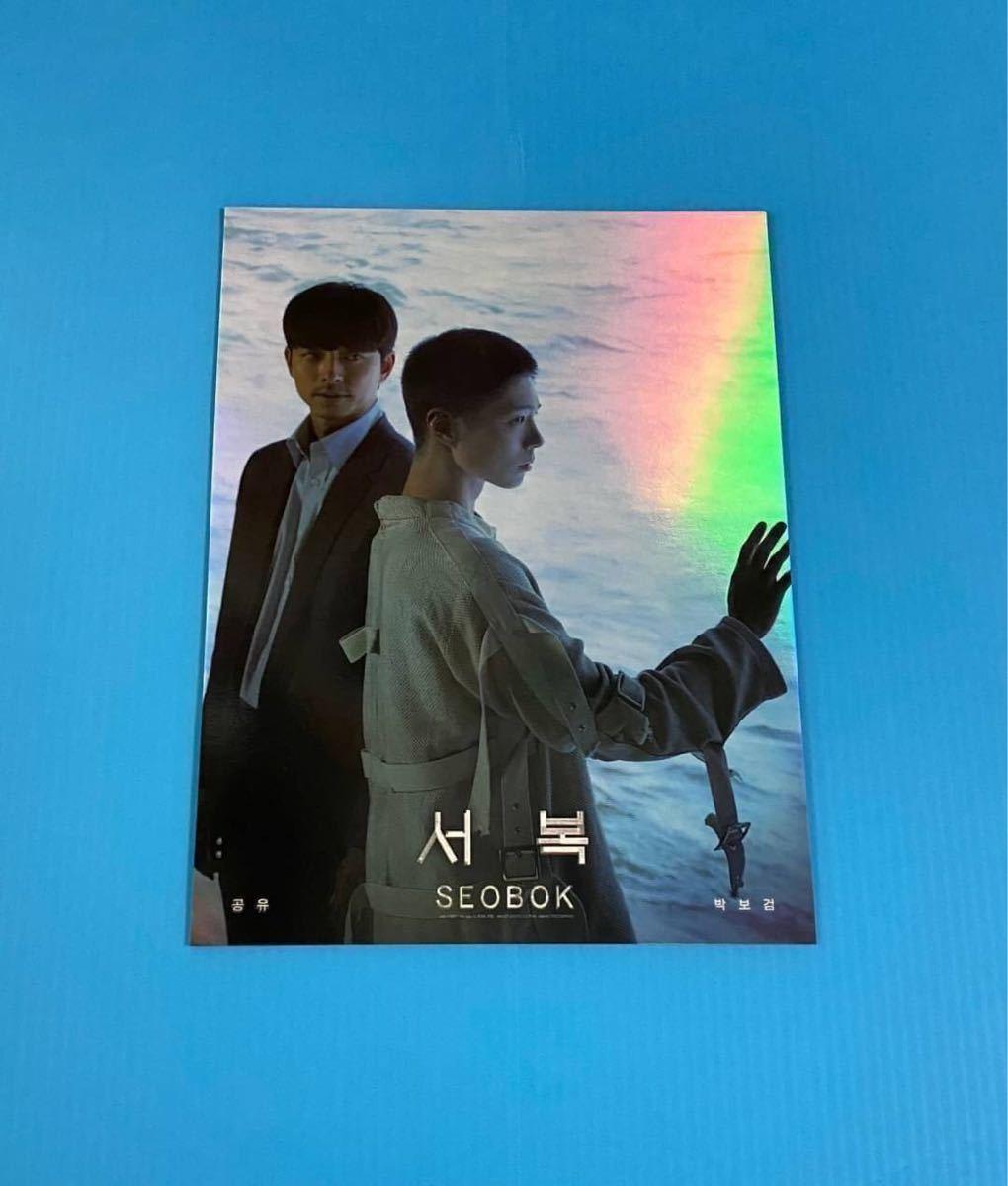 コンユ パクボゴム 映画徐福韓国公式両面カード(非売品)_画像2