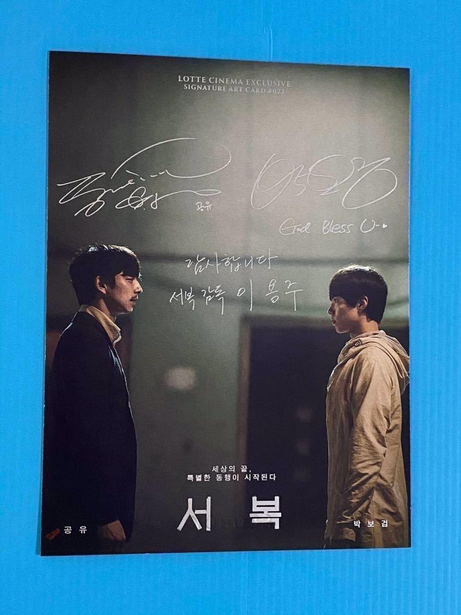コンユ パクボゴム 映画徐福韓国公式両面カード(非売品)_画像1