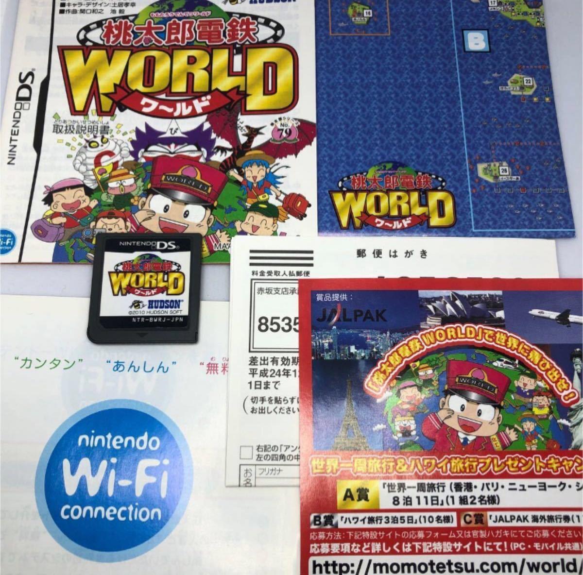桃太郎電鉄WORLD 任天堂DS DSソフト