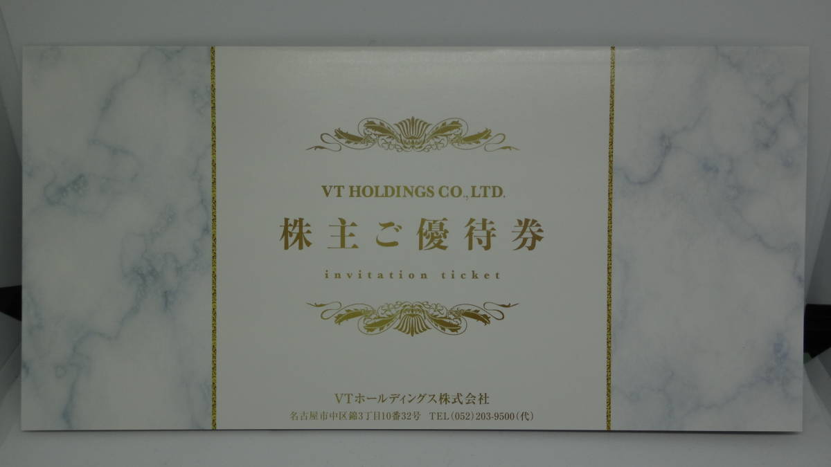 VTホールディングス 株主優待券一式 有効期限2022年6月末日_画像1