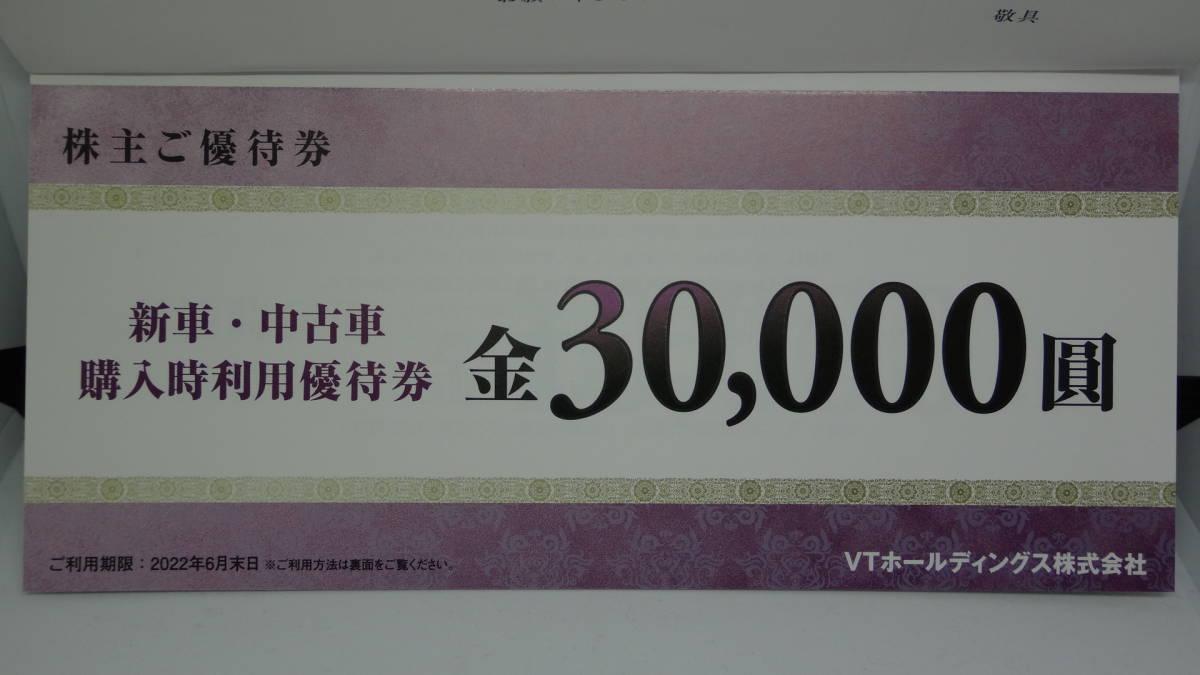 VTホールディングス 株主優待券一式 有効期限2022年6月末日_画像2